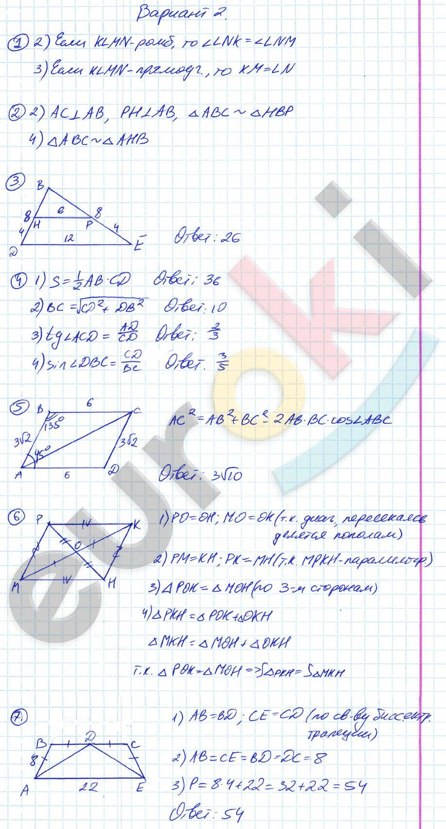 Б н гдз мельникова геометрия