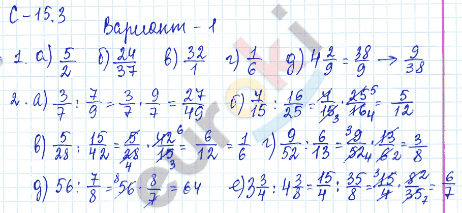 Гдз решебник по математике 6 класс самостоятельные работы зубарева лепешонкова