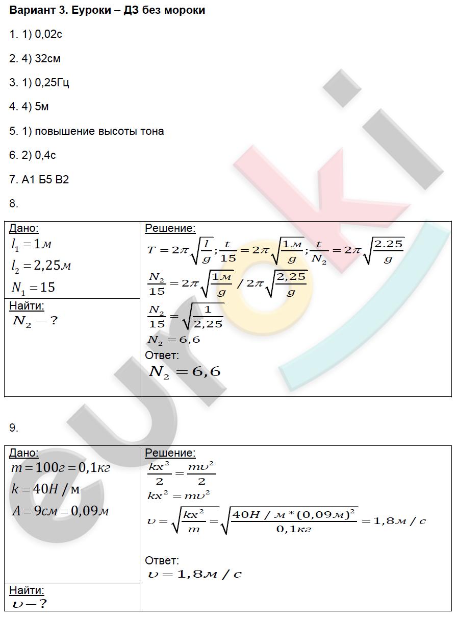 ГДЗ по физике класс контрольные и самостоятельные работы  ГДЗ по физике 9 класс контрольные и самостоятельные работы Громцева Контрольные работы Глава 2