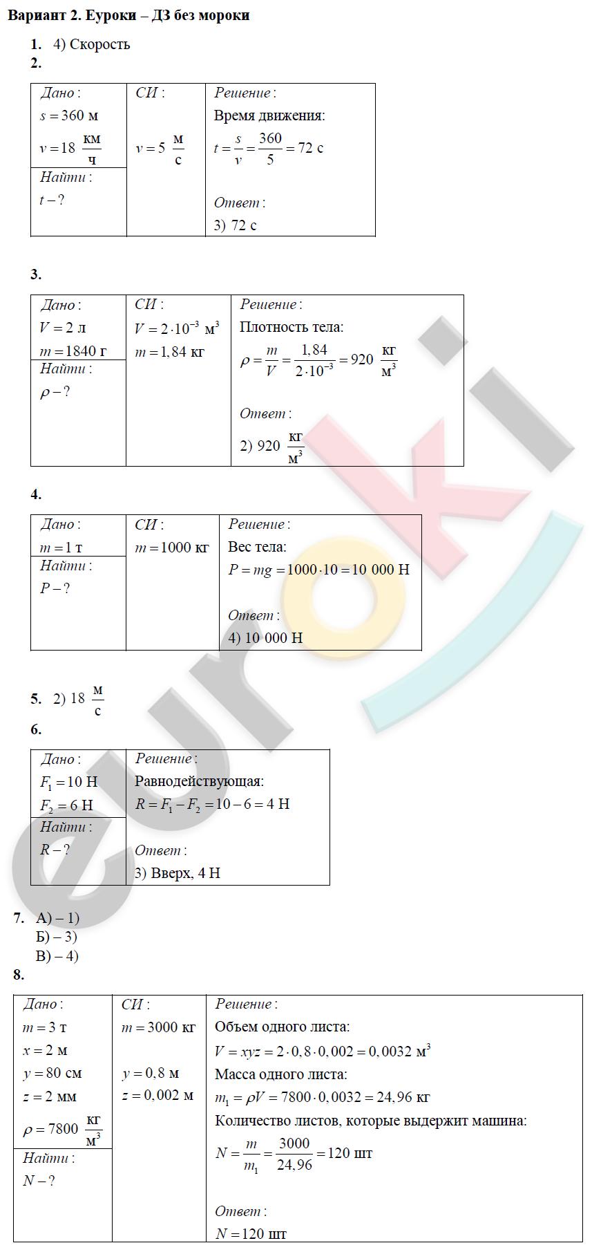 7 физике к решебник класс заданиям по контрольным