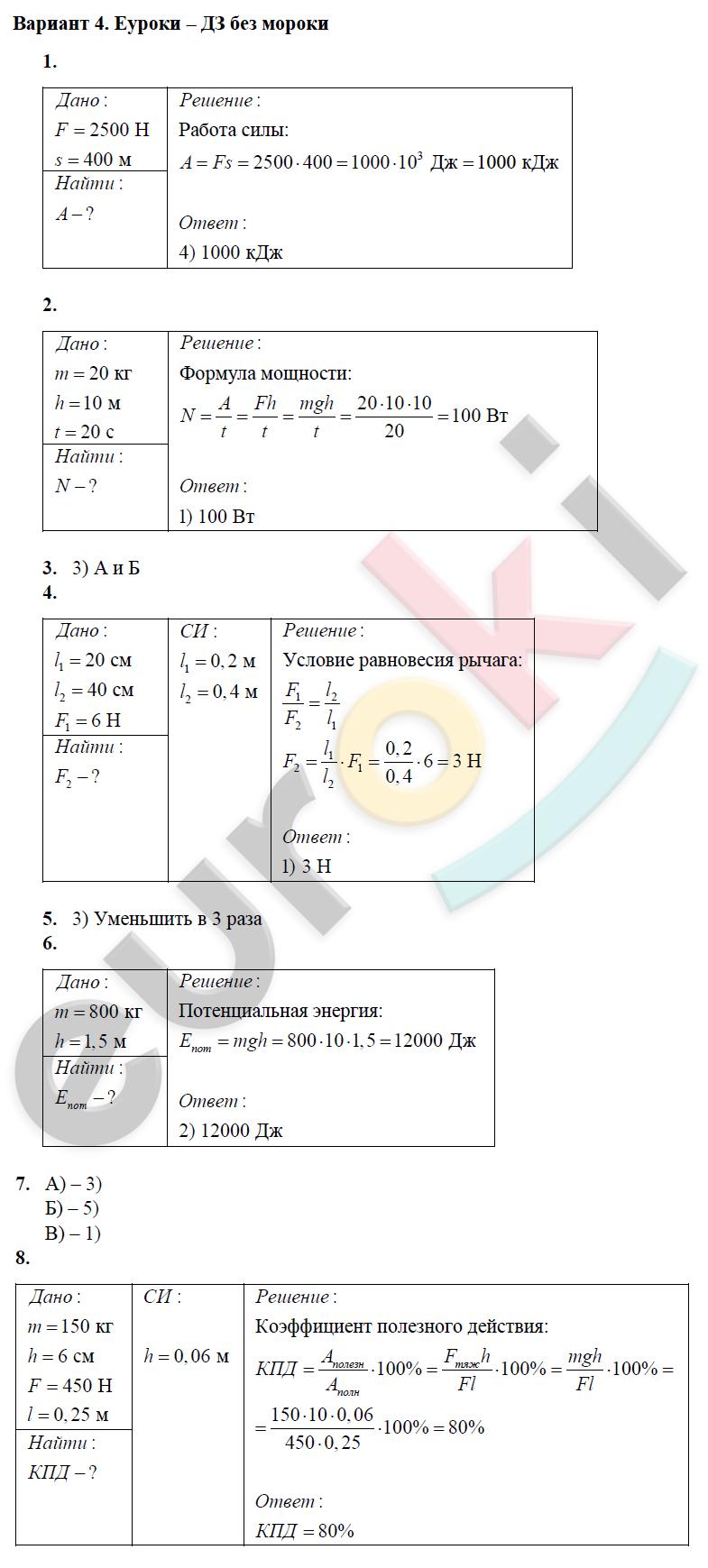 решебник контрольных работ по физике 7 класса