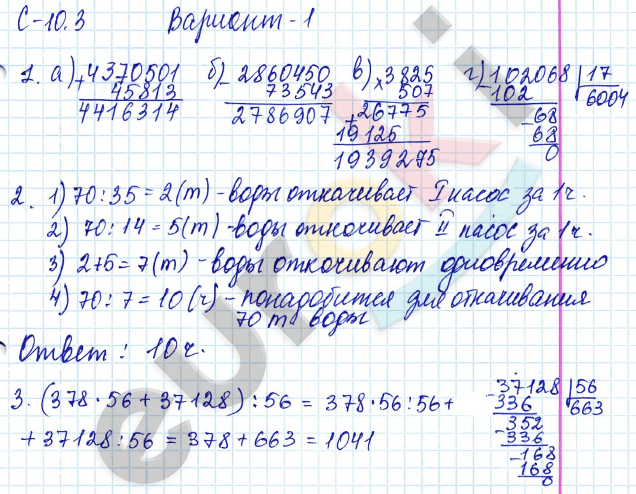 Класс работе по зубарева мильштейн самостоятельной математике 5 гдз по