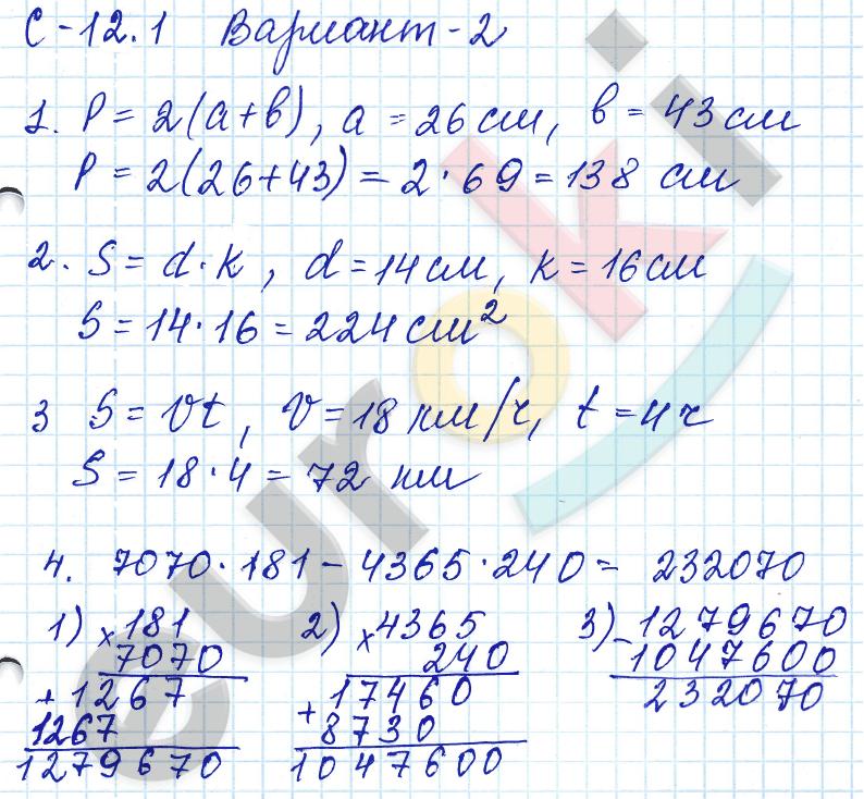 Мильштейн математика решебник 5 класс зубарева