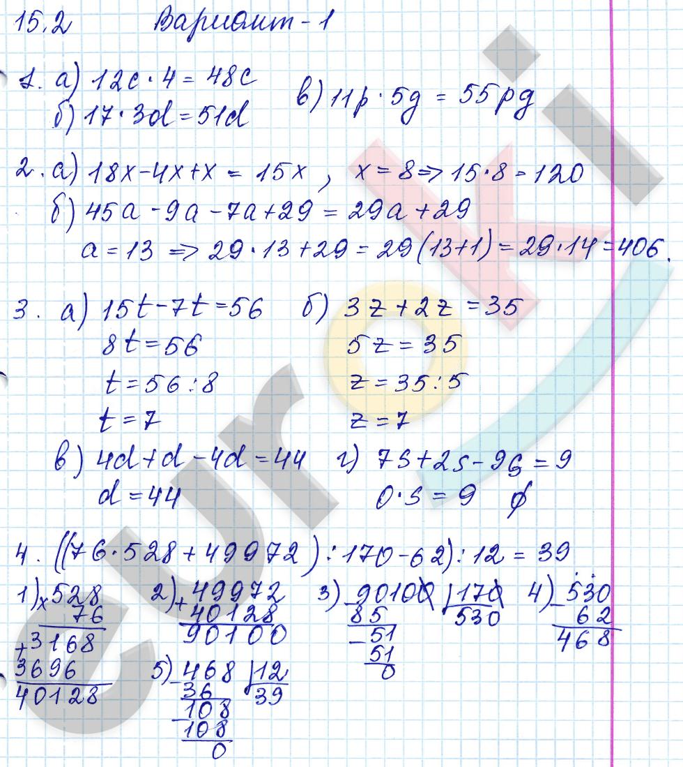 математика решебник зубарева 5 мильштейн класс