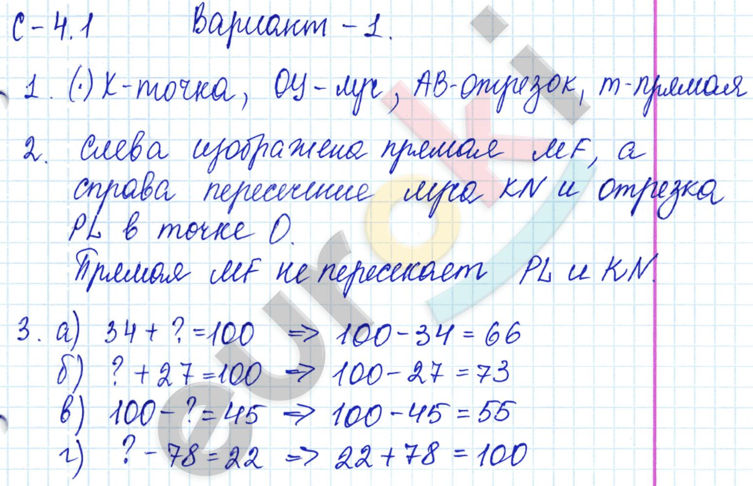 5 решебник математика зубарева мильштейн класс