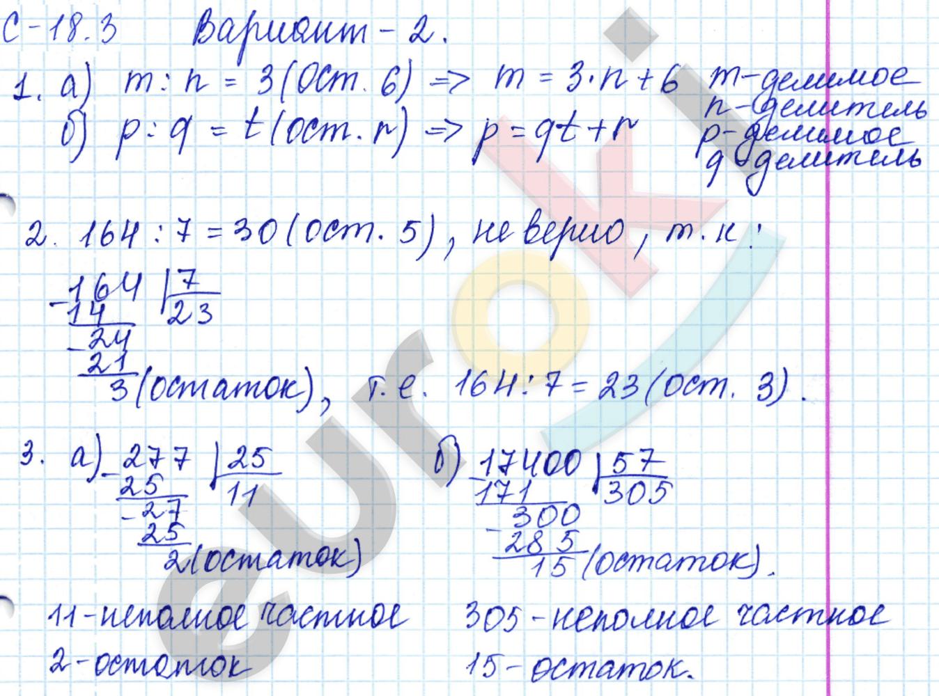 Класс по 5 математике гдз зубарева работ ответы самостоятельных мильштейн