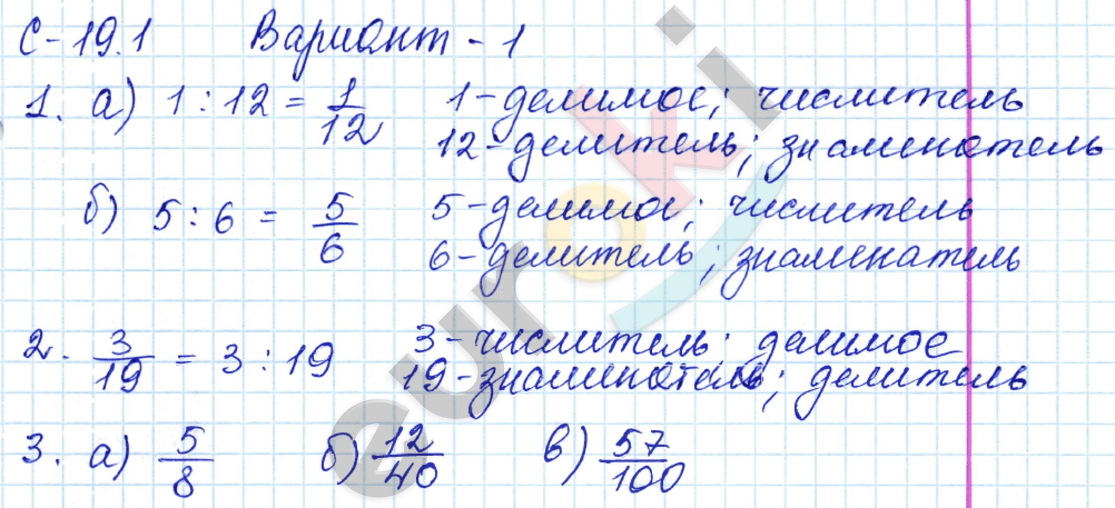 Гдз О Математике 5 Класс Самостоятельные Работы Зубарева