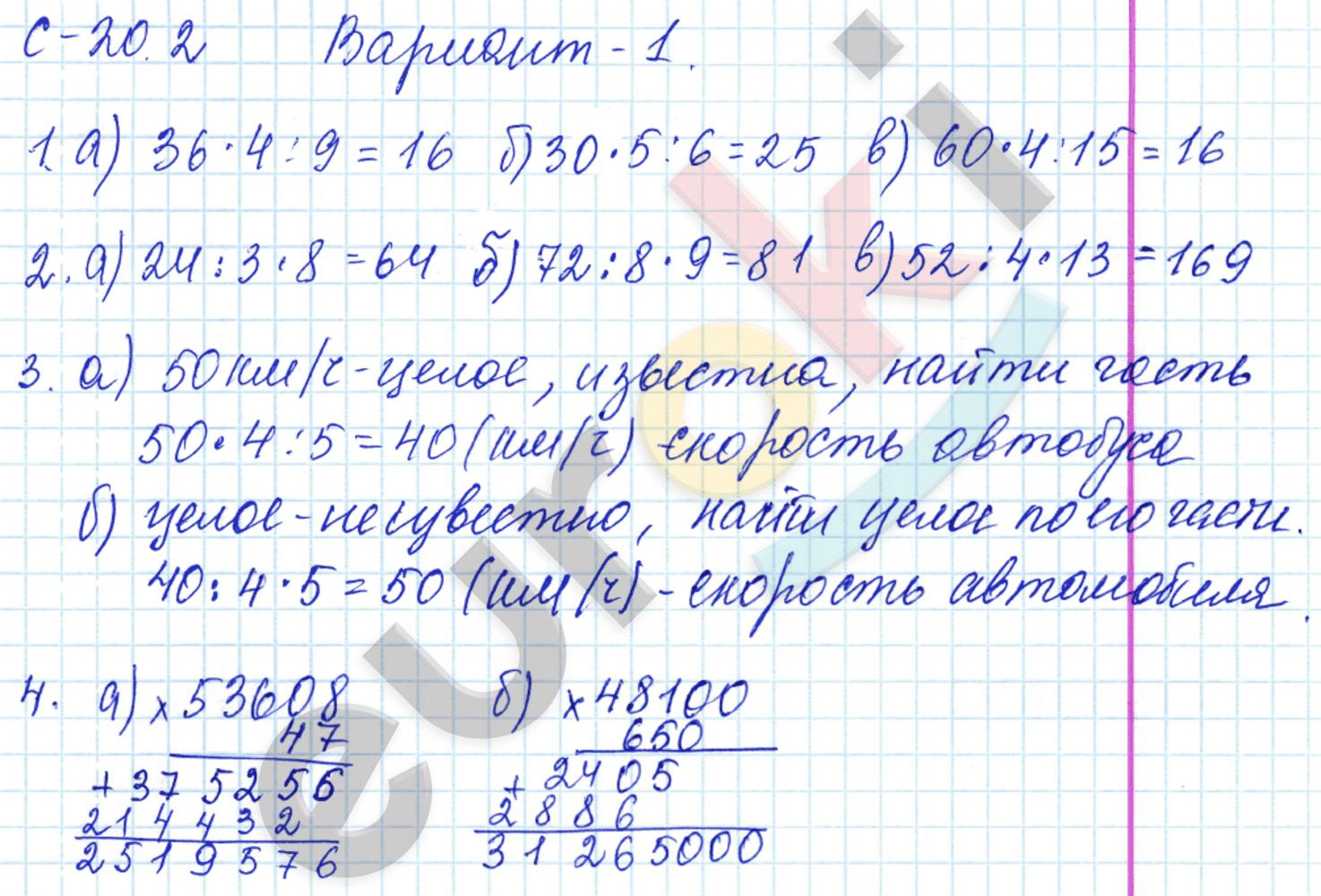 5 класс работы зубарева самостоятельные гдз о математике