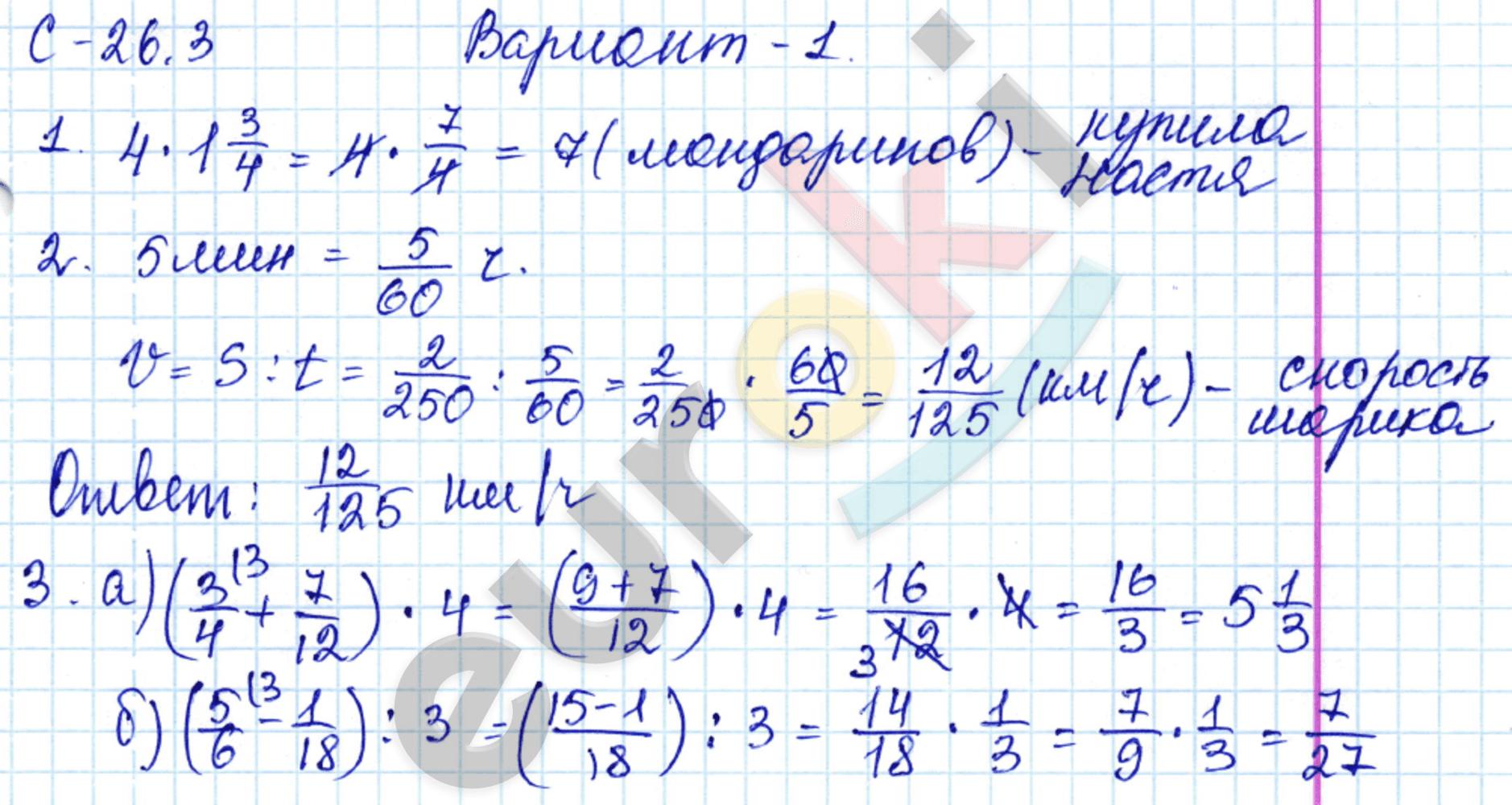 обыкновенные гдз дроби математике по