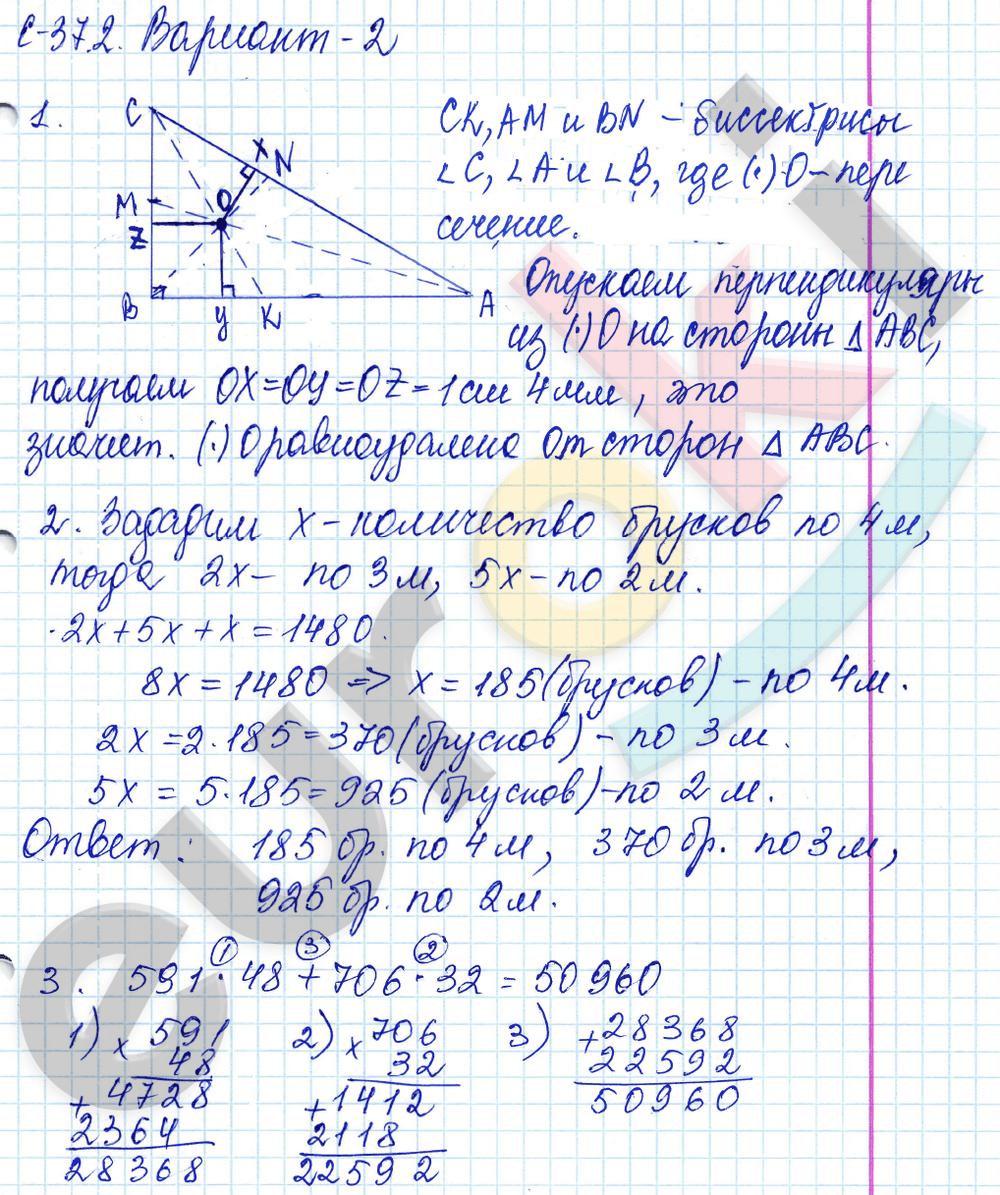 Гдз по самостоятельной работе по математике 5 класс зубарева мильштейн