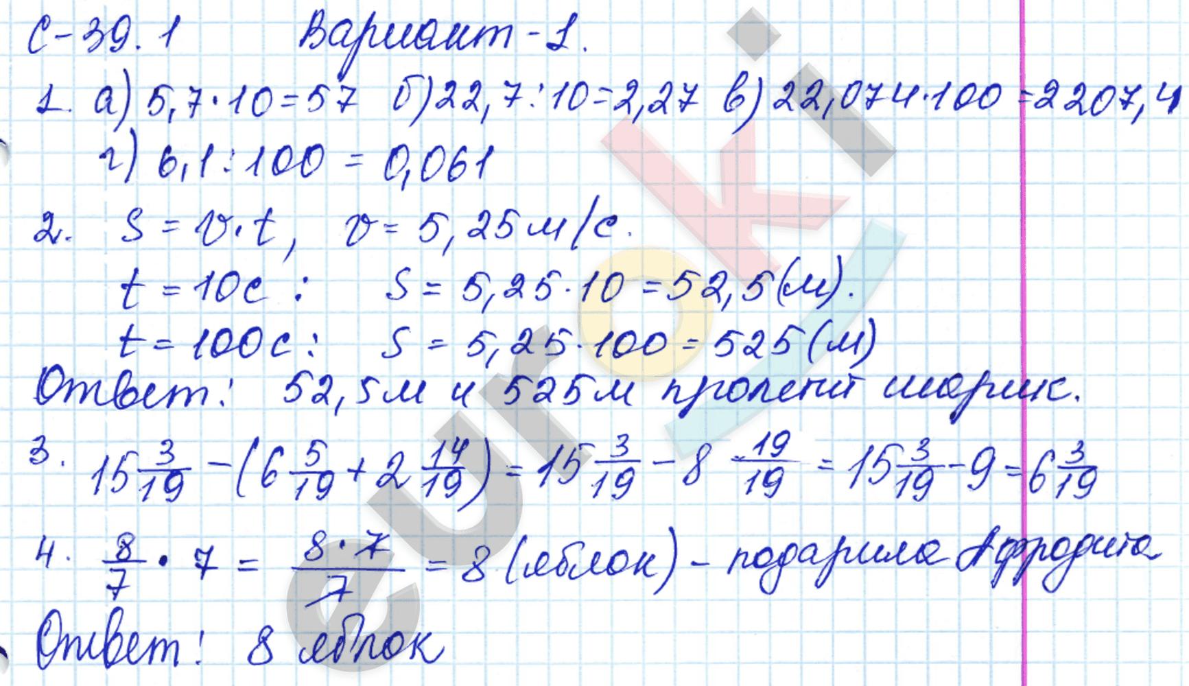 Гдз по математике 5 класса зубарева мильштейн шанцева