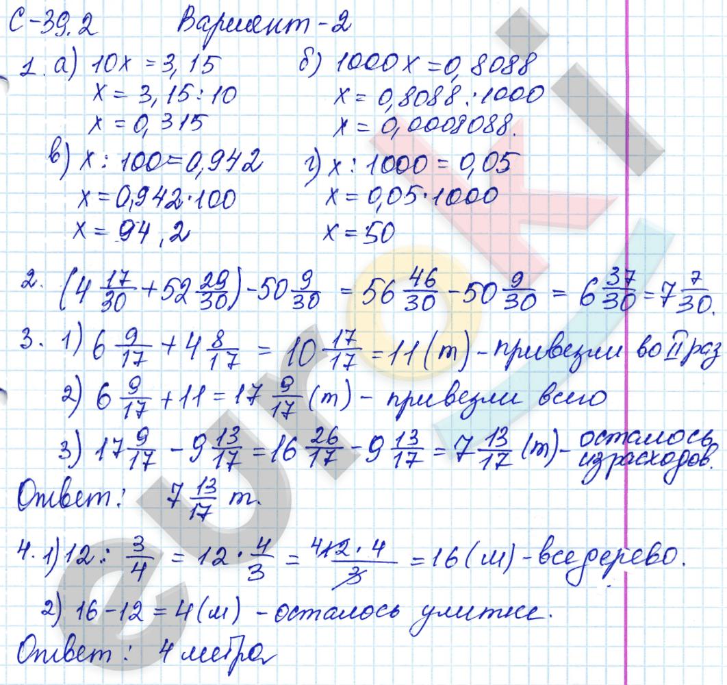 зубарева математике мильштейн по самостоятельной 5 класс работе по гдз