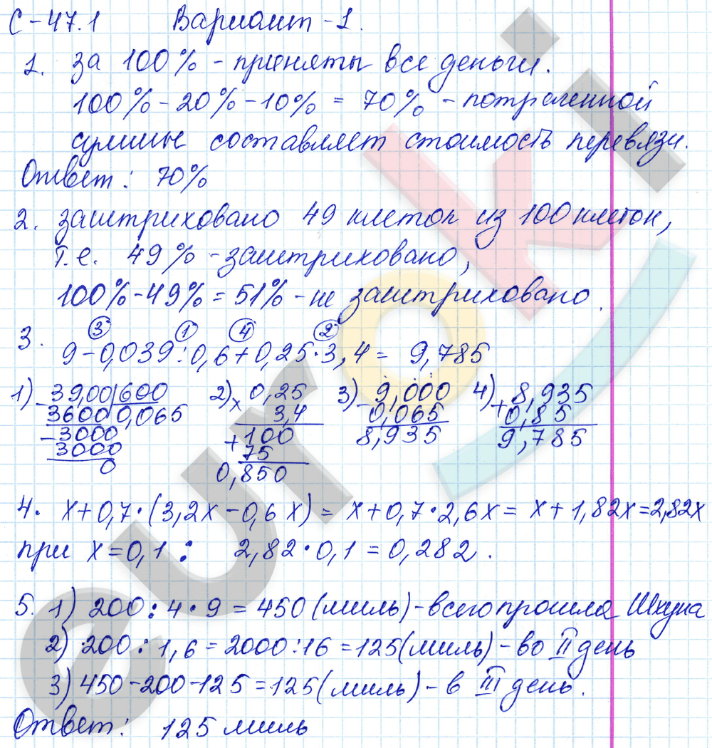 решебник по математике 5 класс зубарева мильштейн шанцева 2018