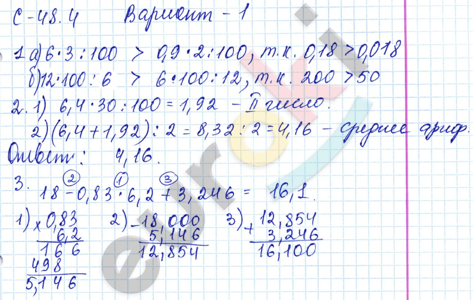 зубарева мильштейн 5 класс математика решебник