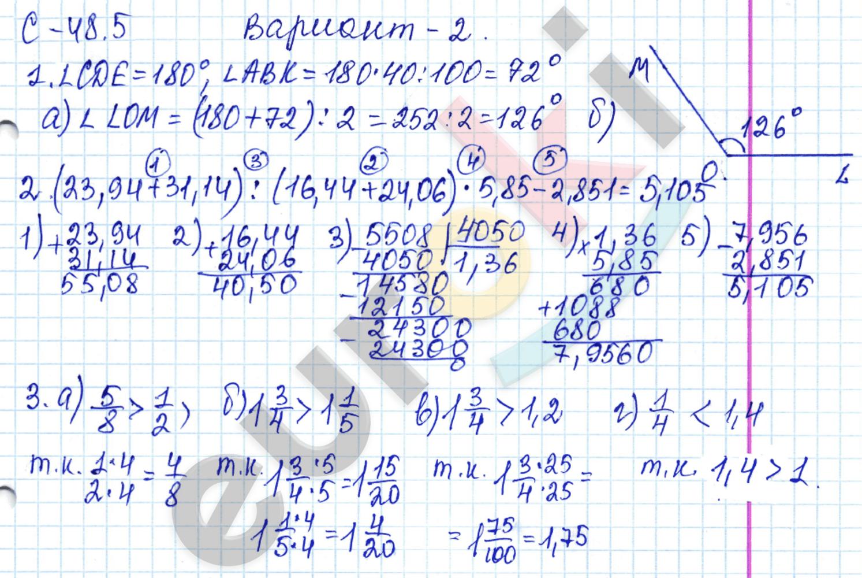 Класс работе математике гдз зубарева по мильштейн 5 самостоятельной по