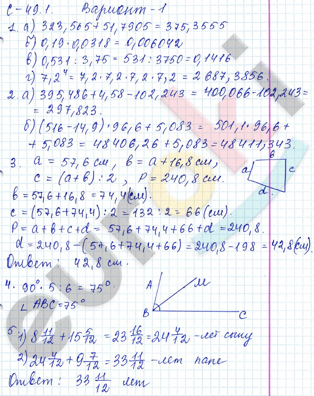 5 гдз мильштейн математика класс зубарева