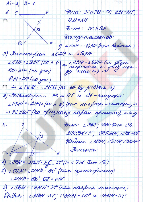 Иченская самостоятельные и контрольные работы по геометрии гдз 7023