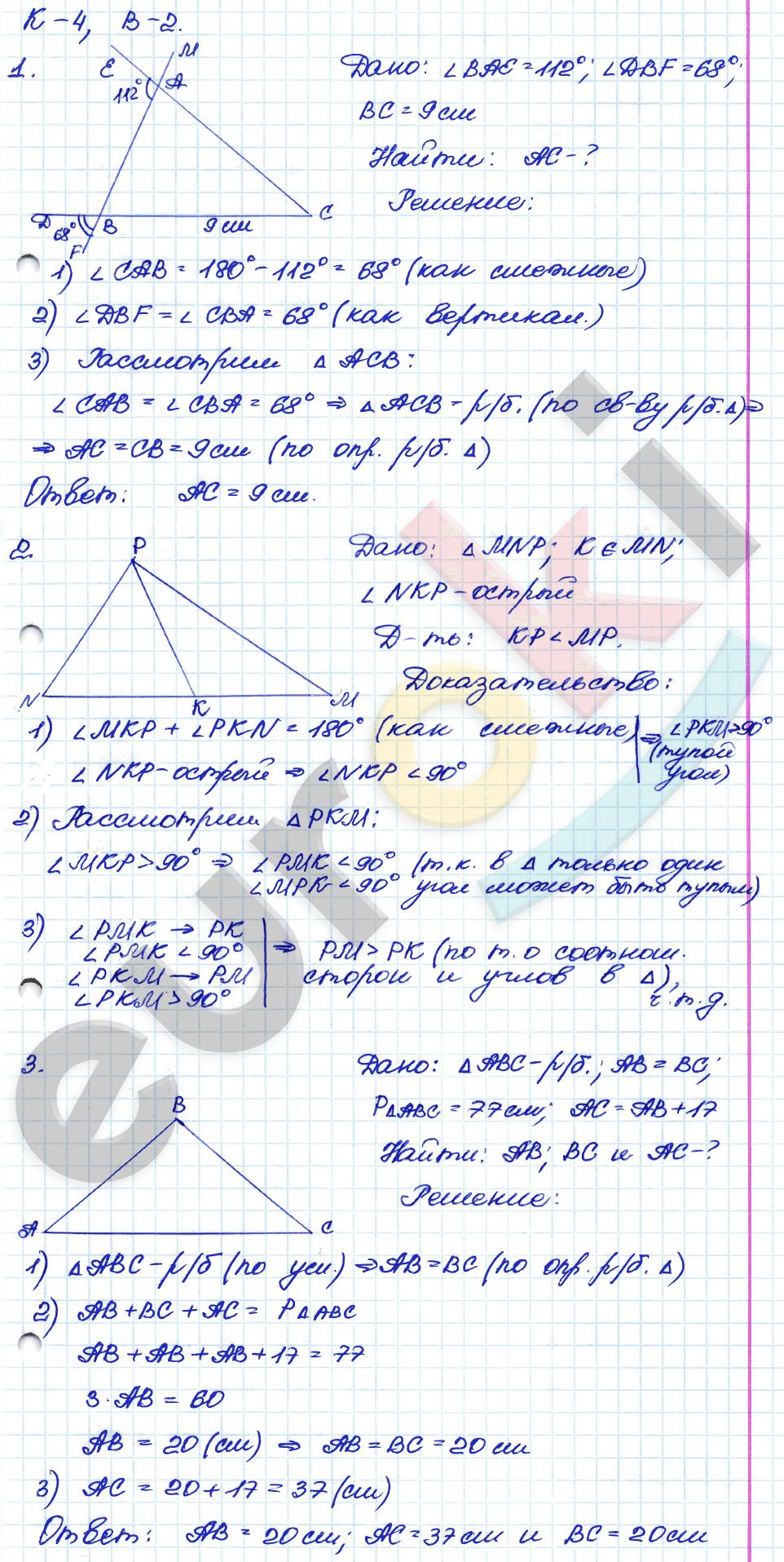 Гдз по геометрии контрольных работ 9908