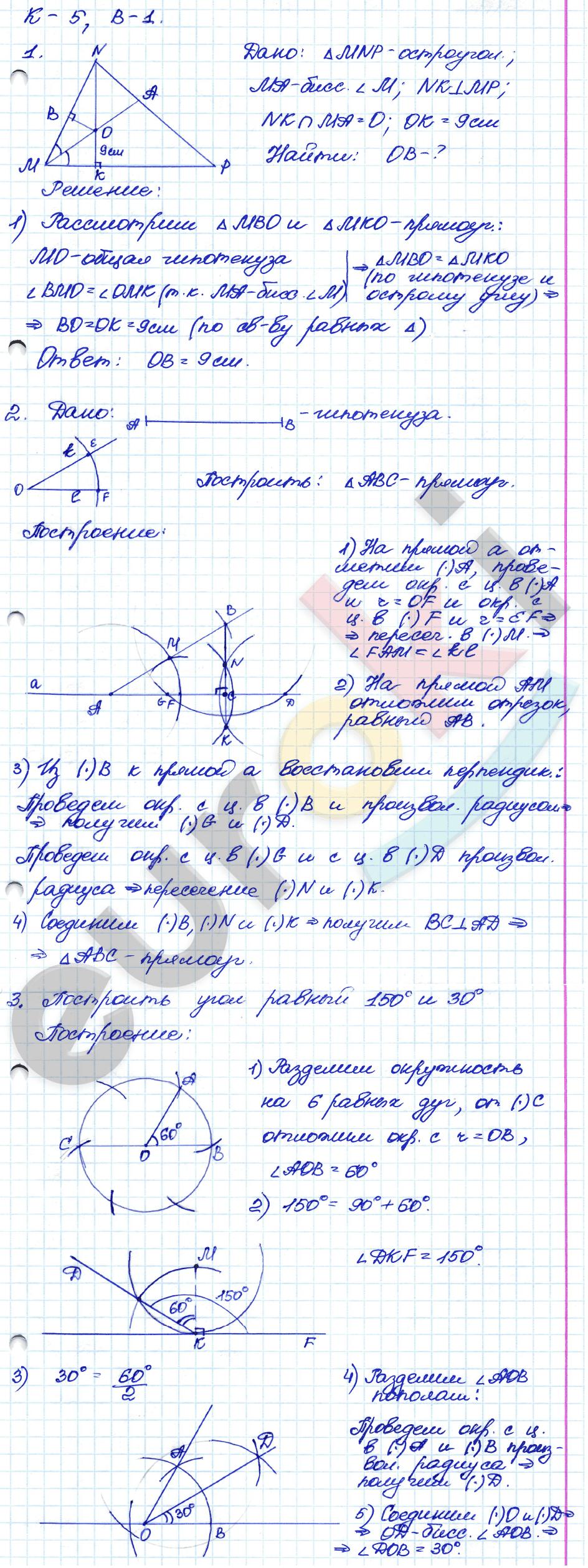Гдз контрольная работа по геометрии 6190