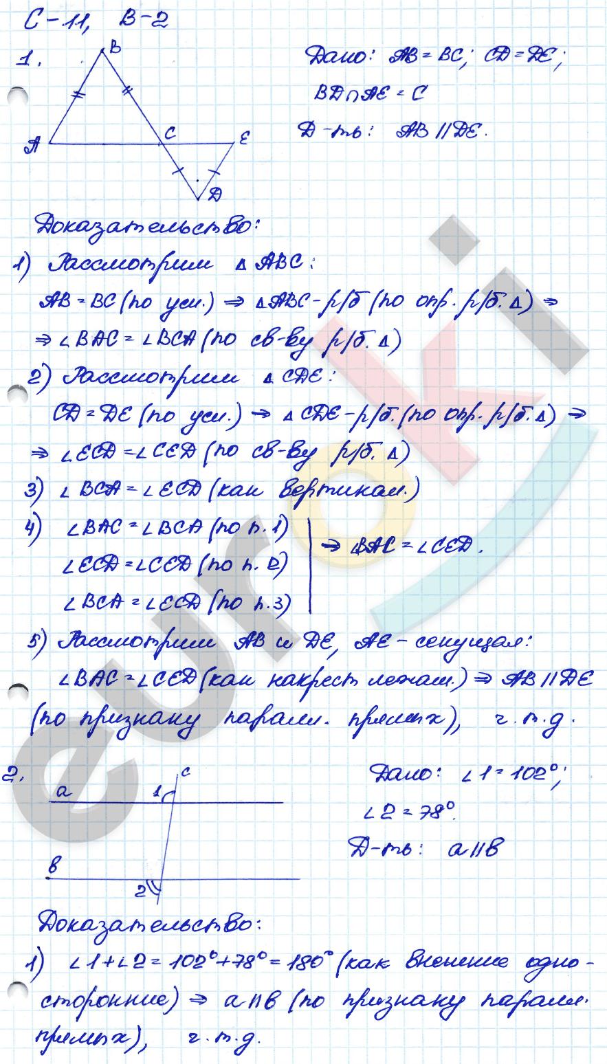Геометрия контрольные и самостоятельные работы иченская 1709