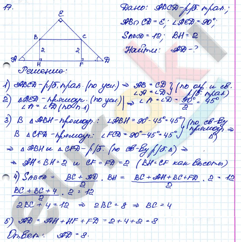 Решение дополнительных задач по геометрии 8 класс показать решение задачи математика 4 класс