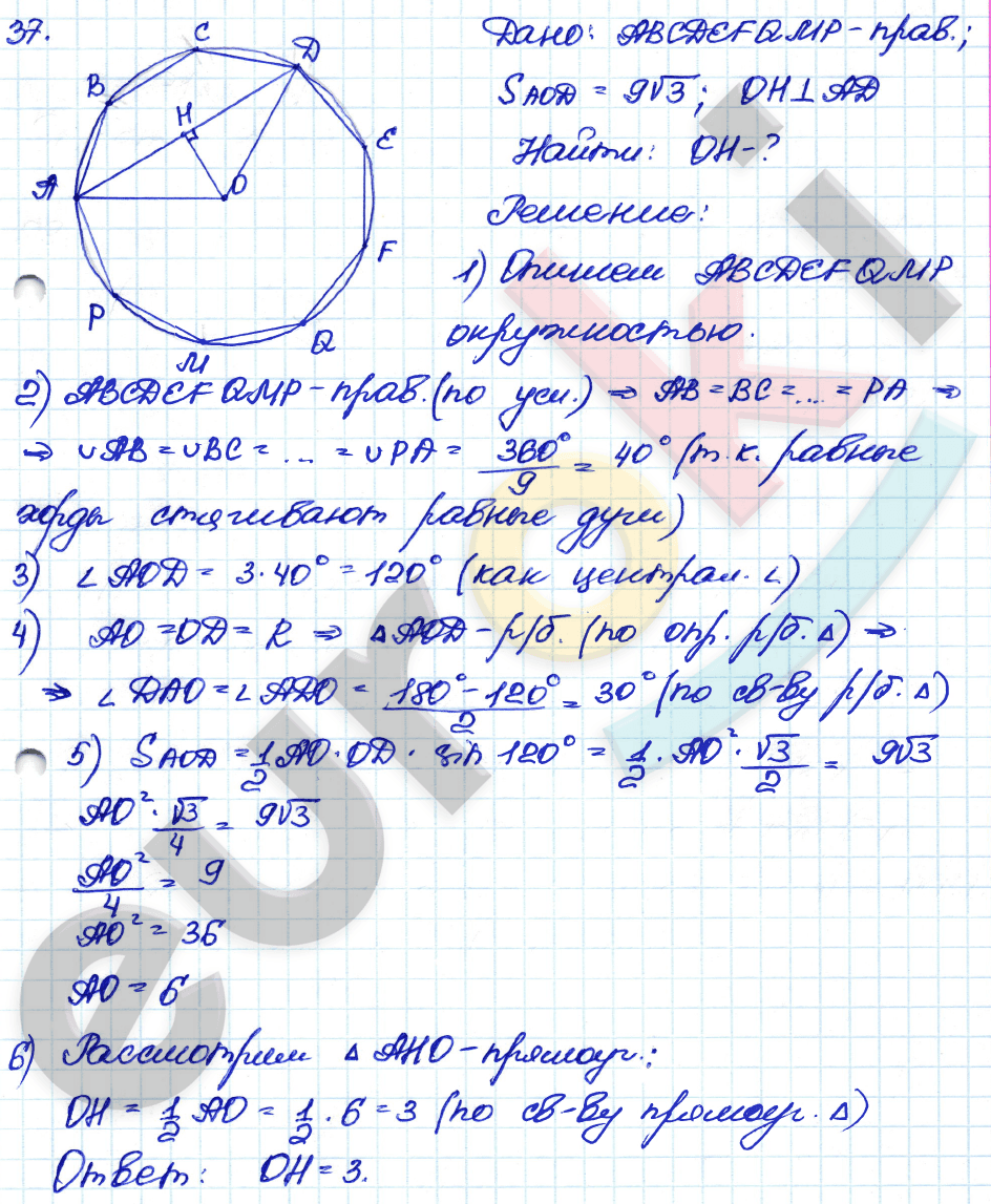 контрольная работа геометрии 8 класс многоугольники