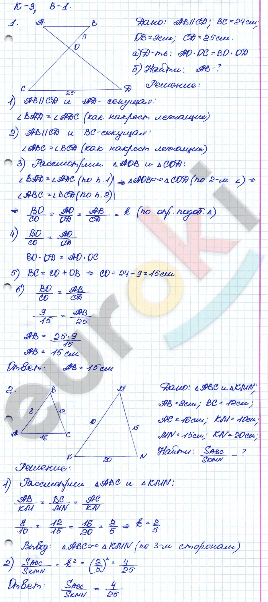 иченская геометрия самостоятельные гдз