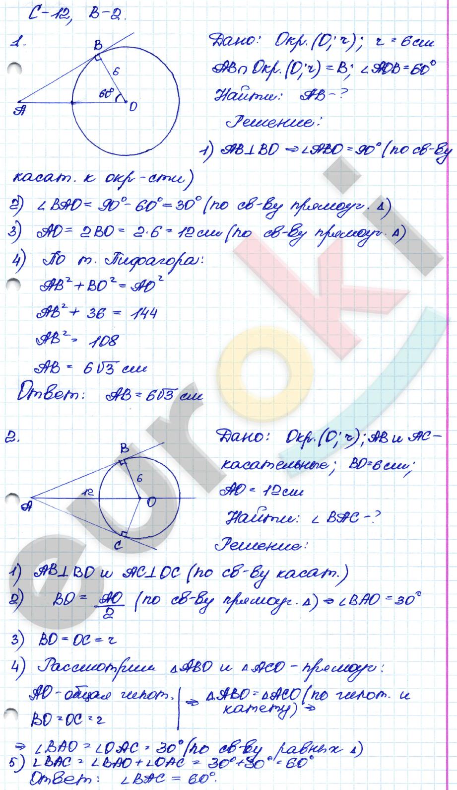 иченская геометрия решебник