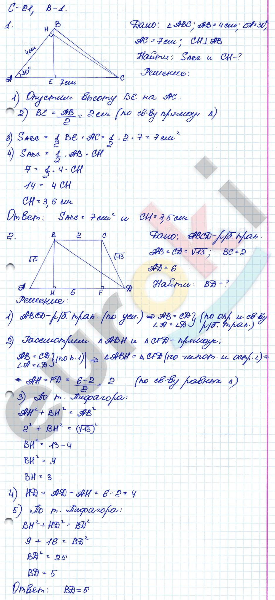 Геометрия 8 класс решение задач решение экспертных задач
