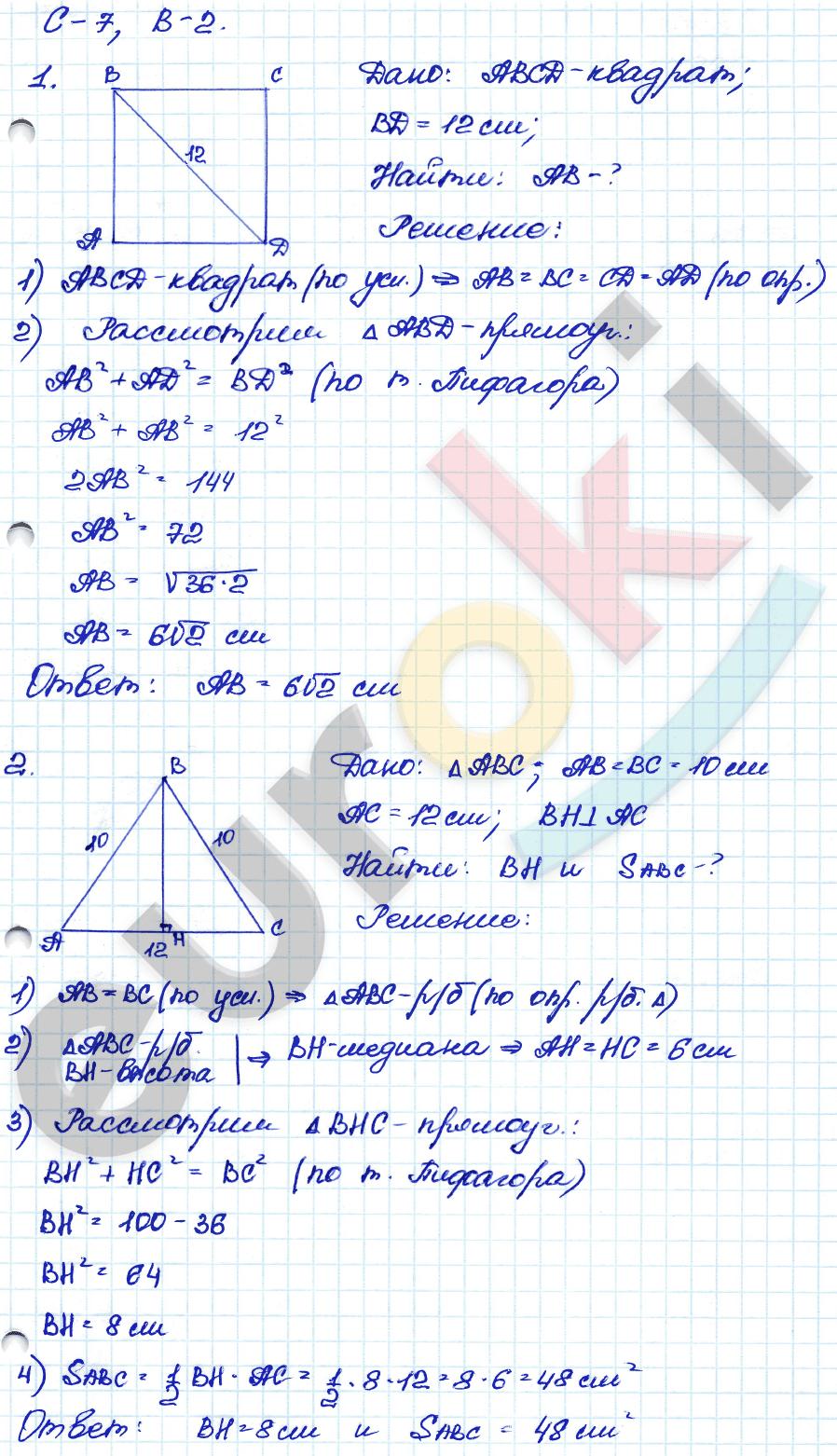 Гдз еуроки геометрия 8 класс