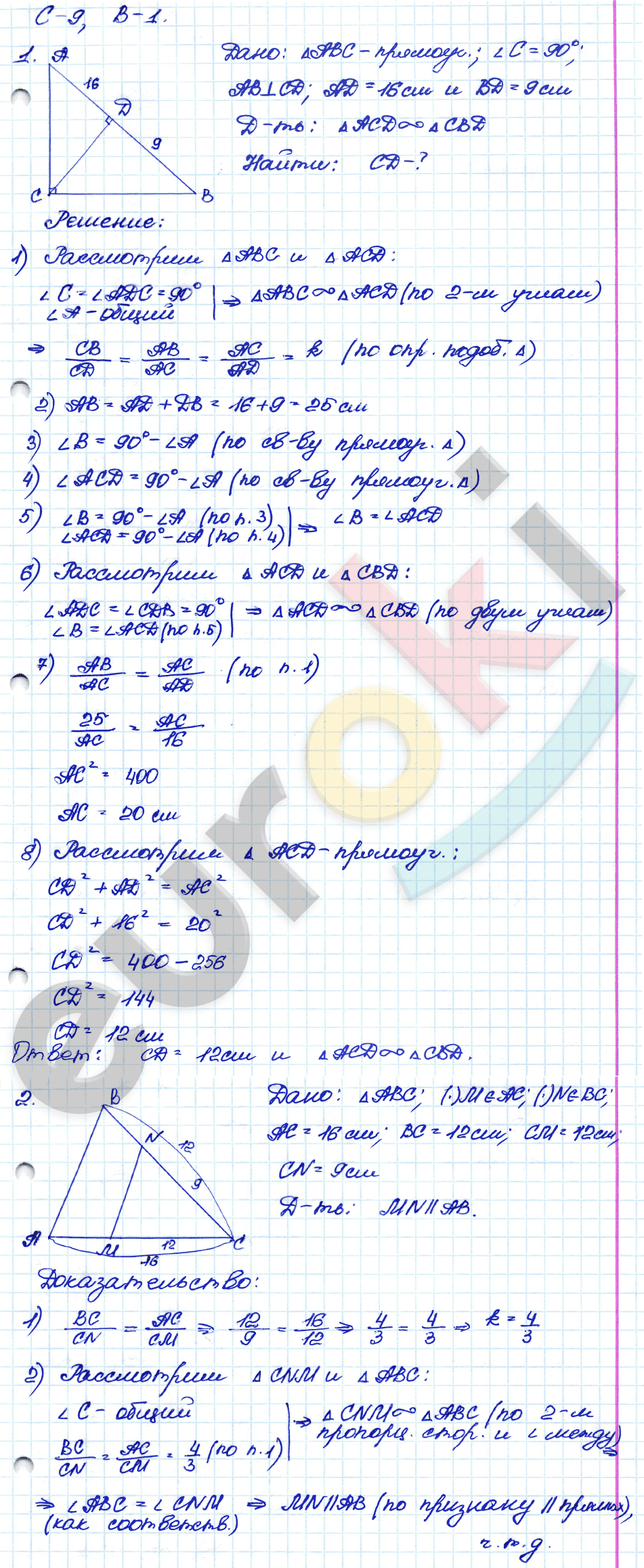 Контрольная работа по геометрии подобия треугольников 5193