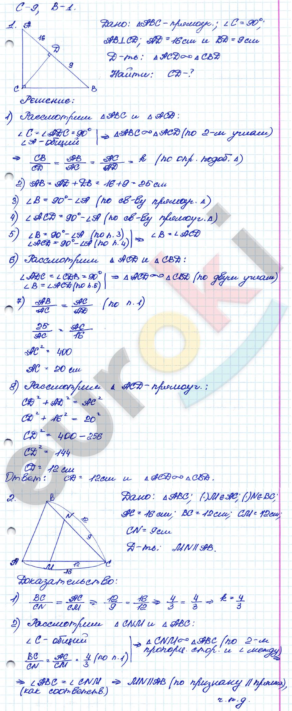 геометрия иченская решебник