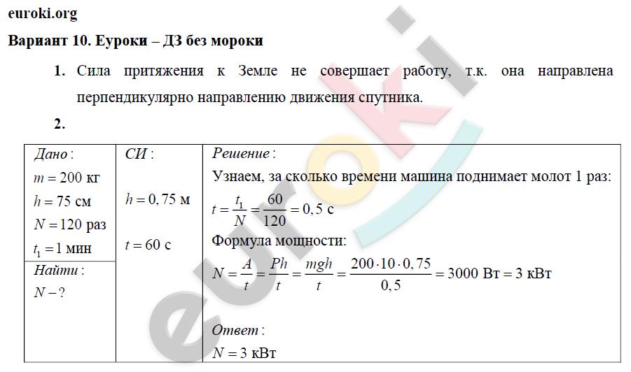 и решебник 7 по задачи работа класс мощность физике