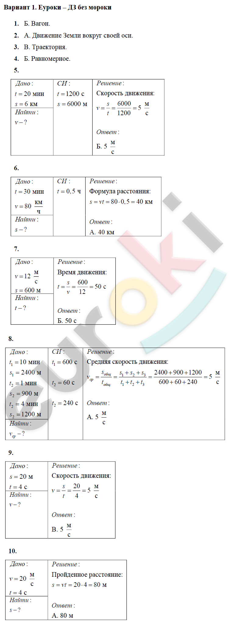 физике а.е.марон по по дидактическому класс гдз материалу 7