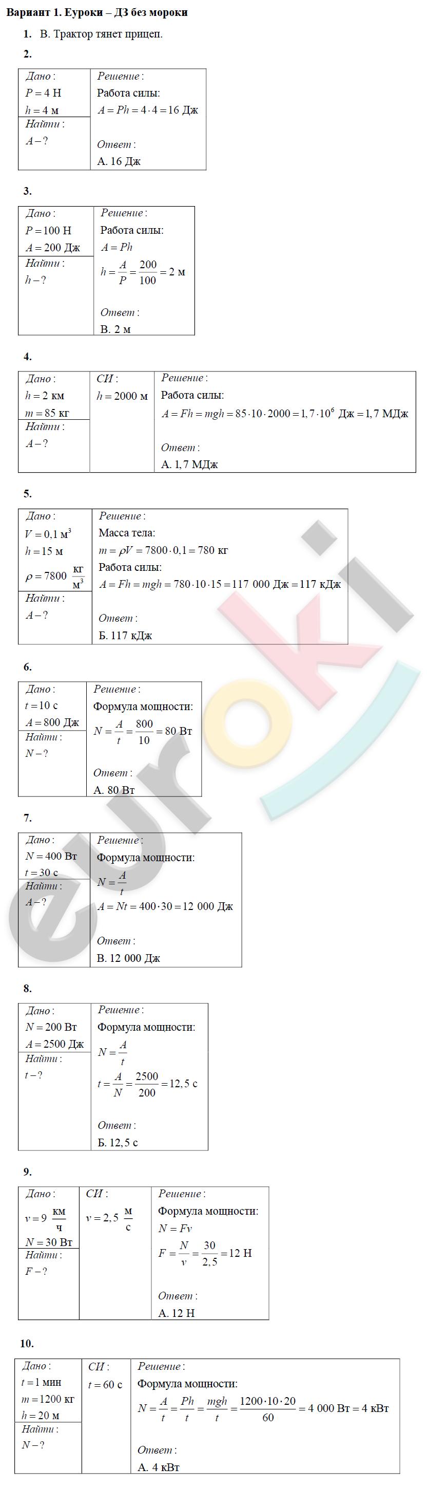 Задачи по физике 7 класс решебник работа и мощность