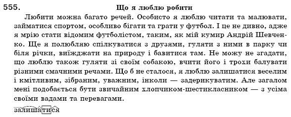 Решебник По Українській Мові 9 Клас Бондаренко