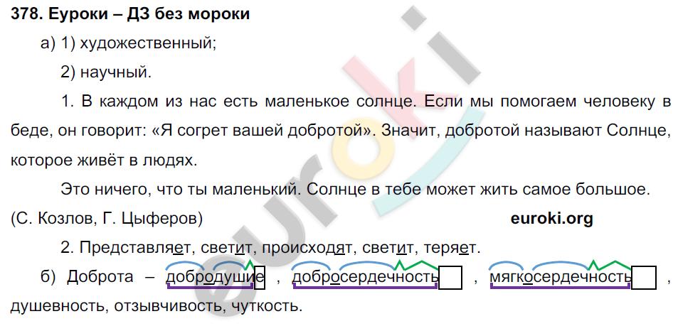 гдз по русскому языка 3 класса нечаева яковлева