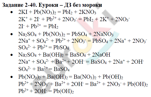 Решебники По Химии 9 Класс К Задачнику Кузнецова