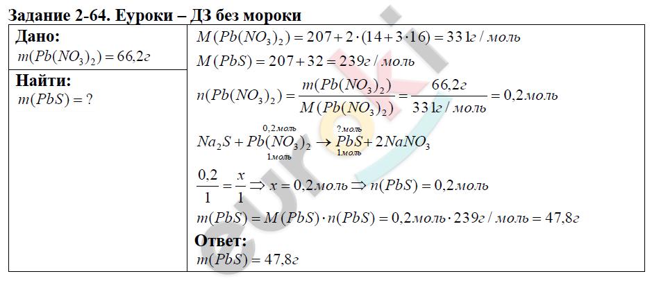 По химии левкин и гдз кузнецова
