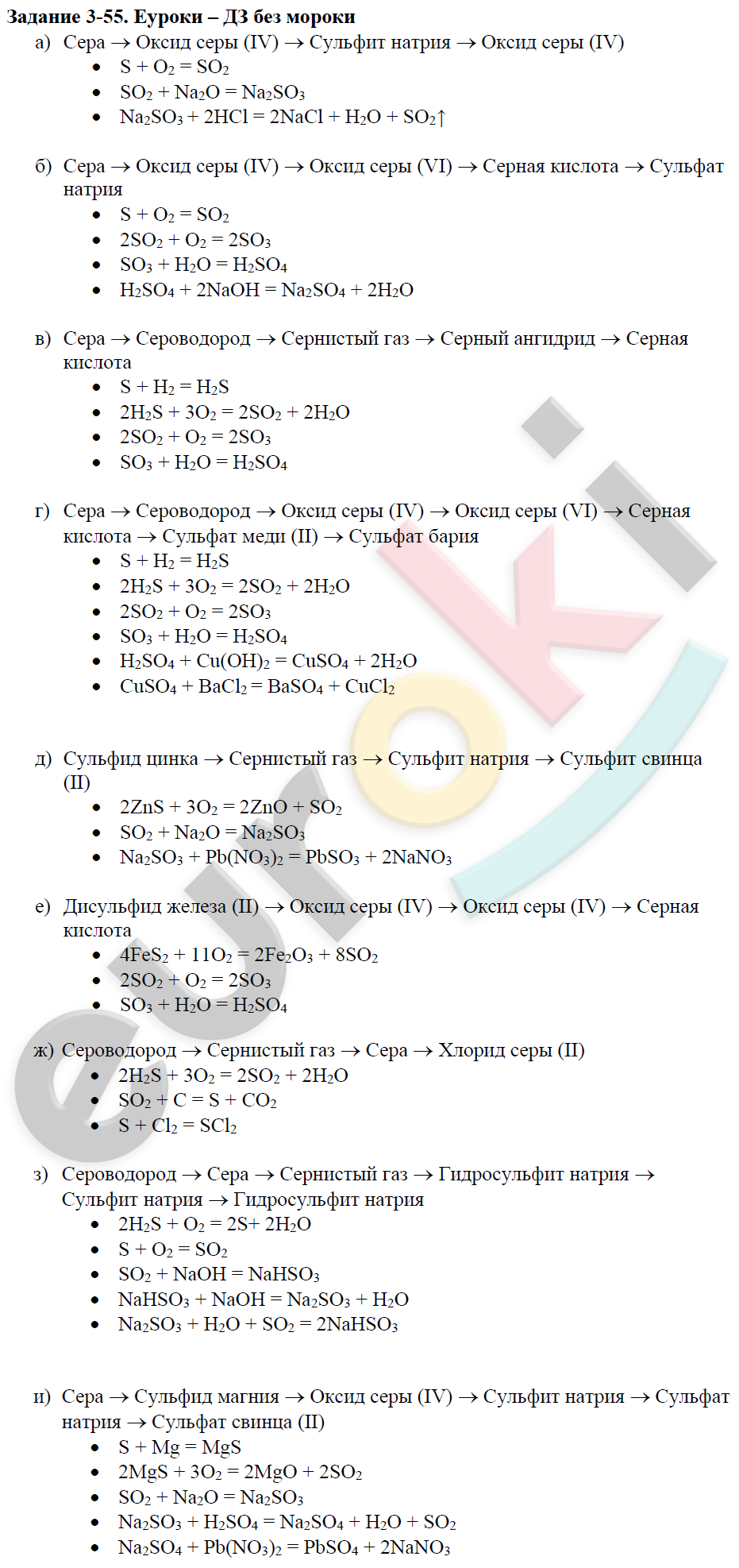 Решебник по химии 9 класс кузнецова левкин