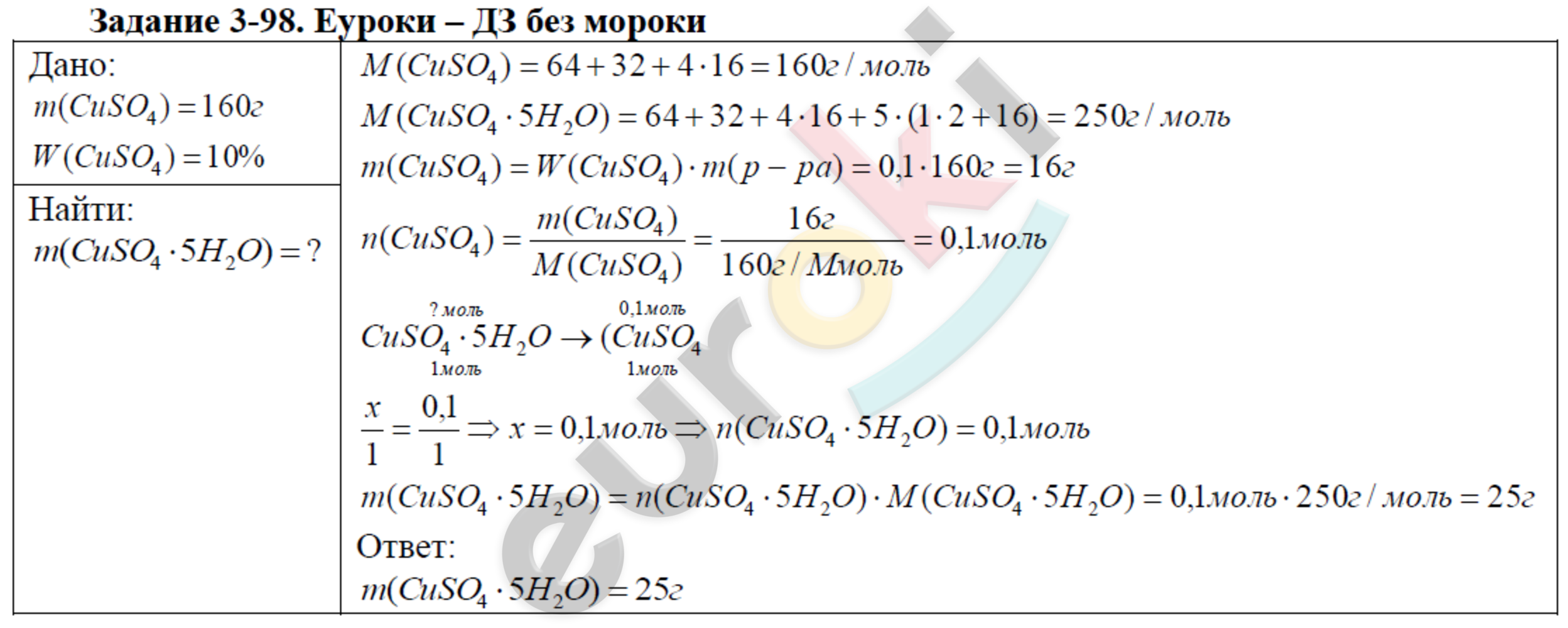 гдз задачник химия 9 класс кузнецова левкин задачник