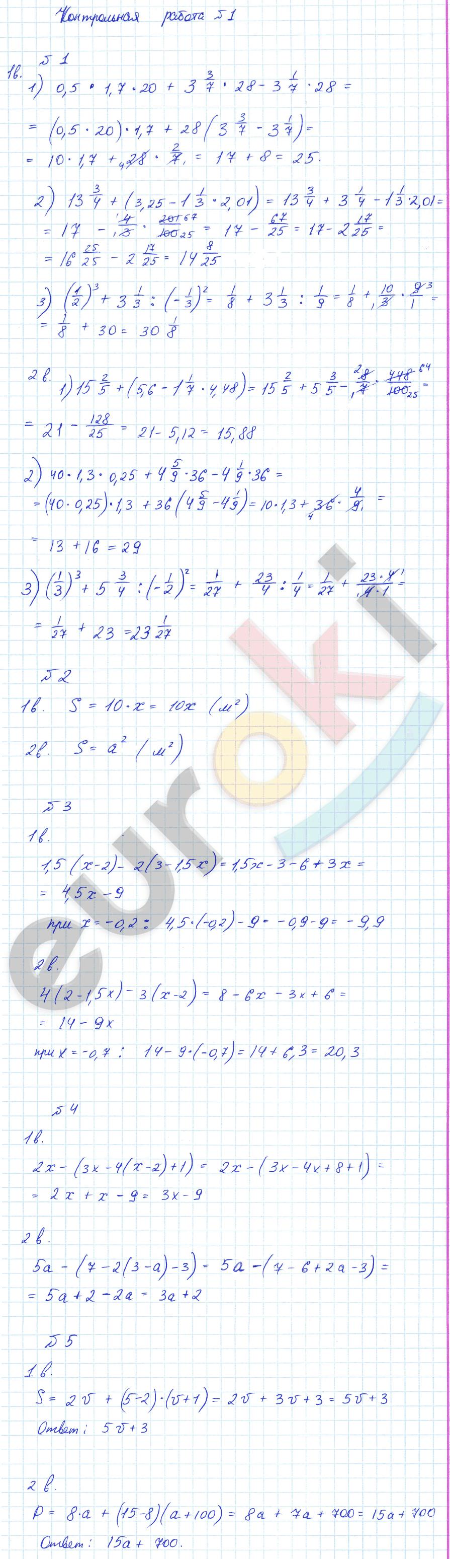 Алгебра 7 контрольные работы колягин 5664