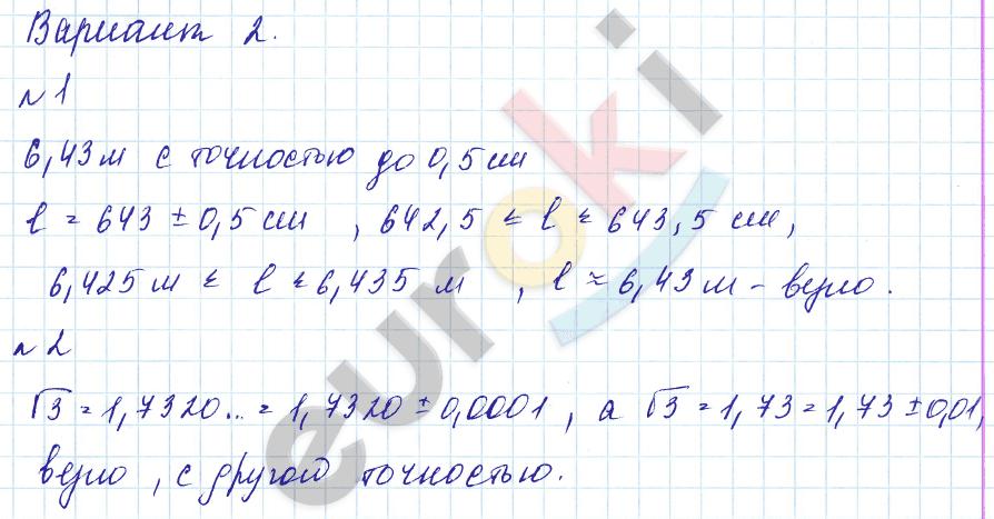материалы класс по дидактические решебник евстафьева 9 алгебре