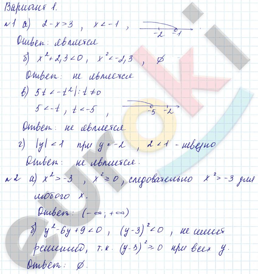 гдз дидактические материалы по алгебре 7 класс карп