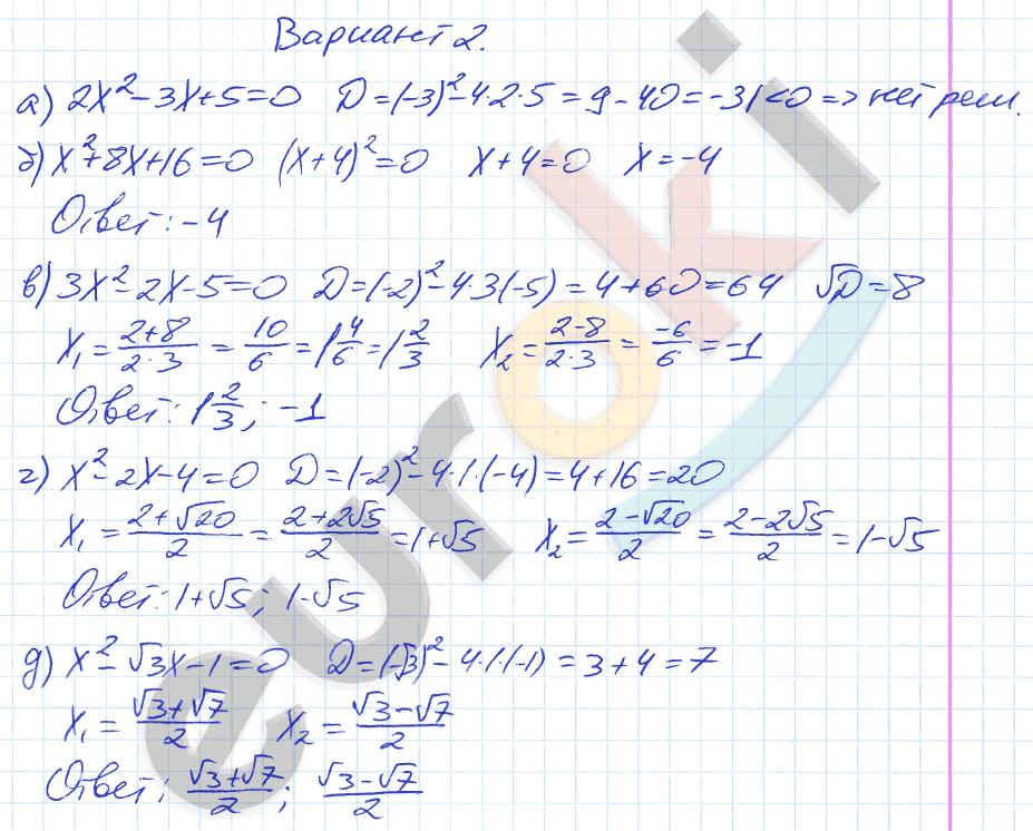 Гдз По Алгебре 8 Класс Дидактический Евстафьева