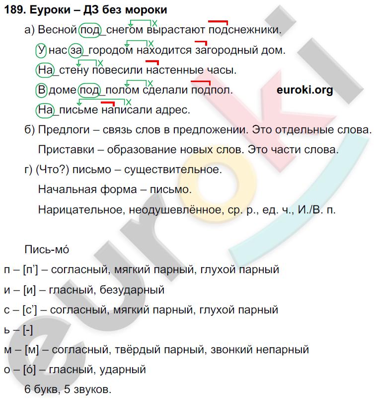 Русскому нечаева яковлева 3 класса по гдз языка