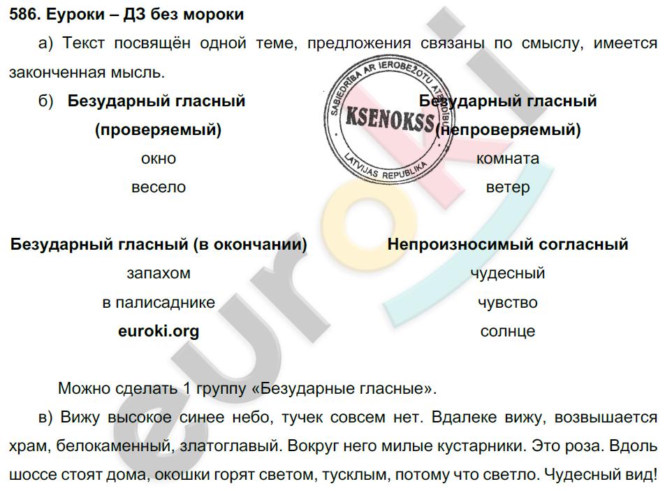 яковлева часть 3 русскому языку нечаева по класс решебник 3