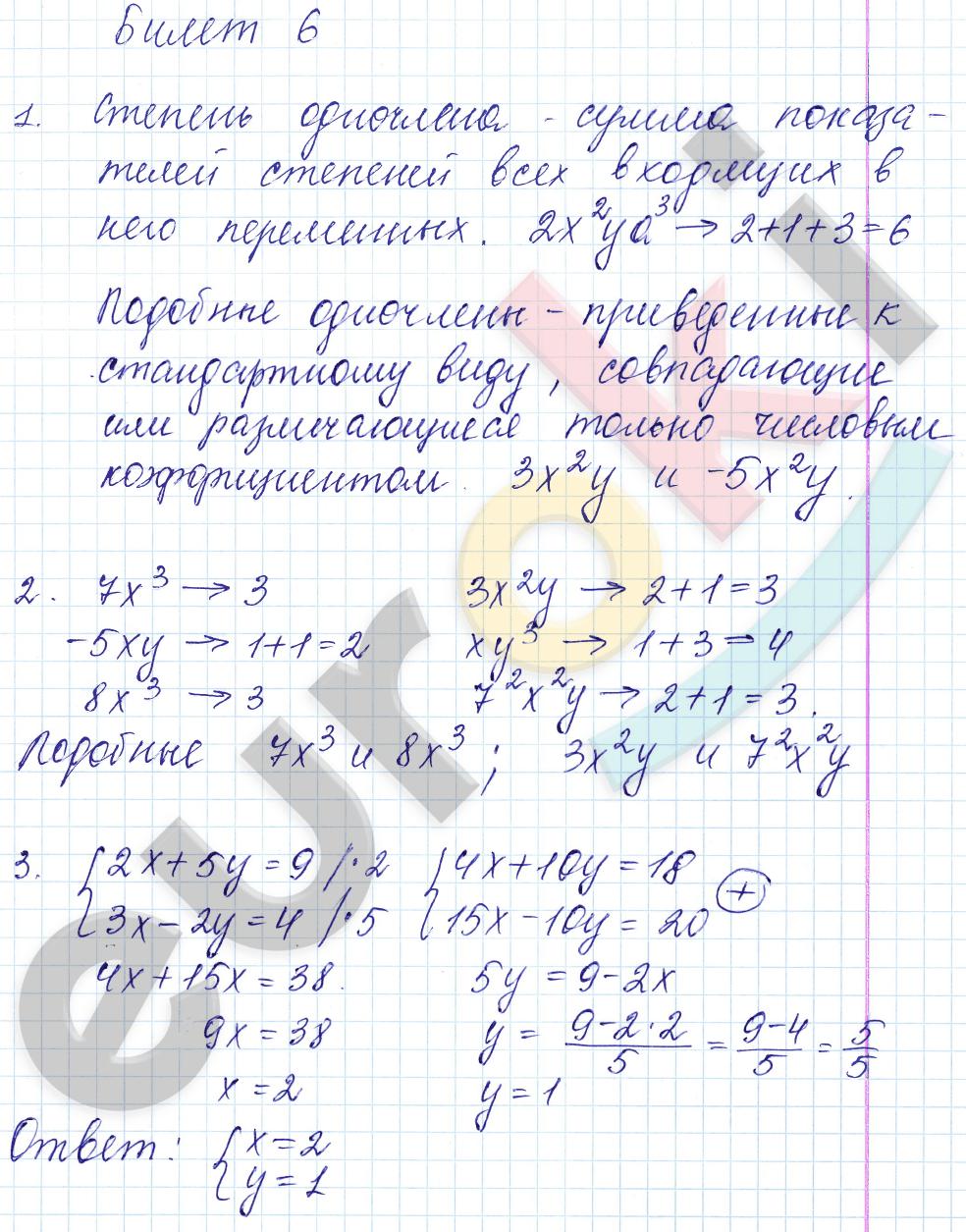 решебник к дидактическим звавич дьяконова алгебра 7 класс