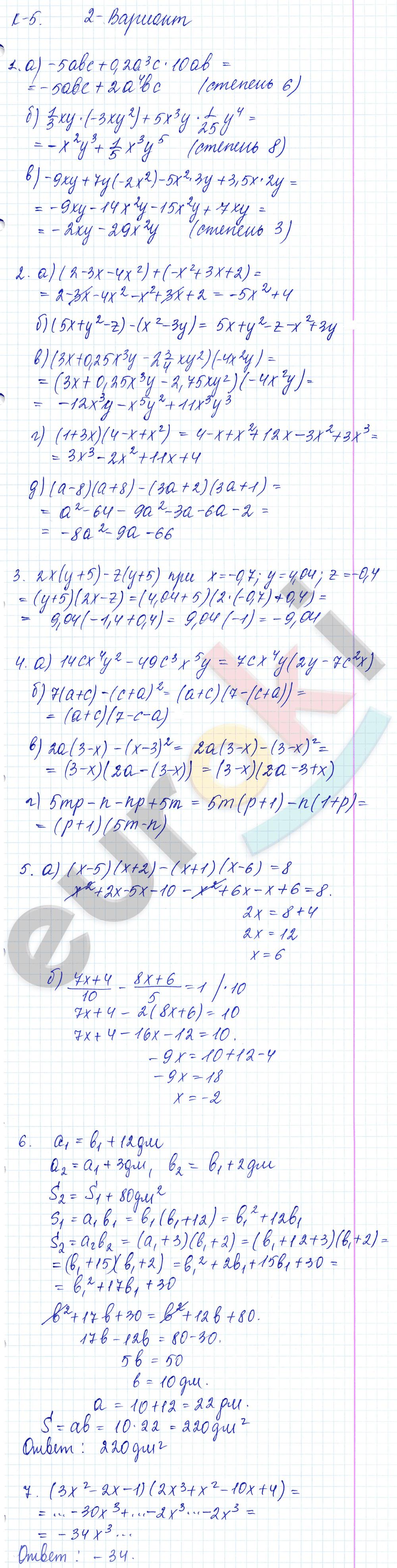 класс звавич решебник алгебра 7 дидактическим к дьяконова