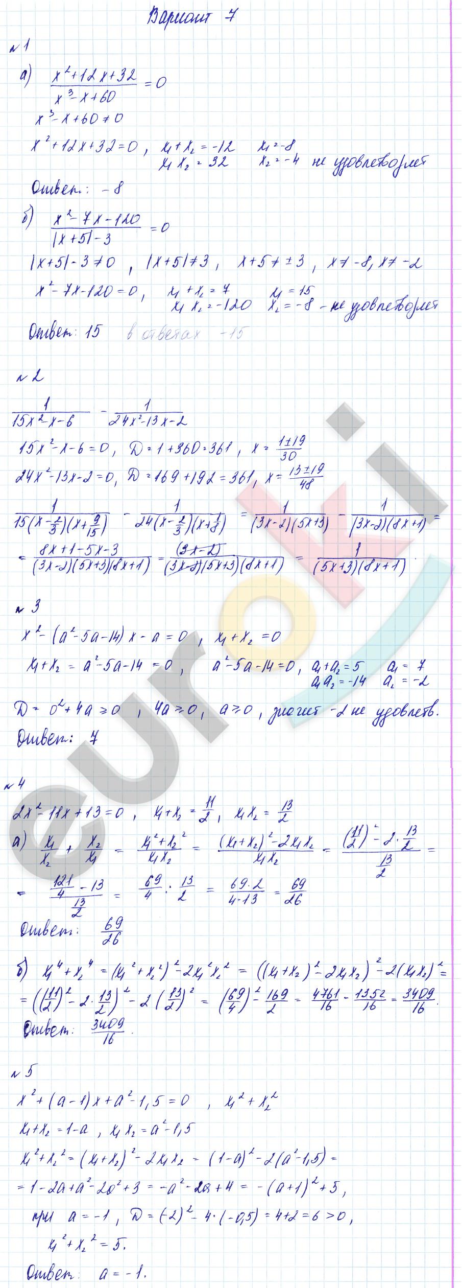 Зив гольдич дидактические материалы по алгебре для 8 класса гдз